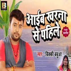 Aaib Kharna Se Pahile songs