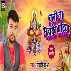 Chali Mahadev Ghatiya songs