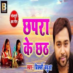 Chapra Ke Chath songs