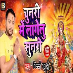 Chunari Me Lagelu Sunari songs