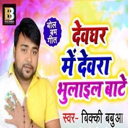 Devghar Me Devra Bhulail Baate songs
