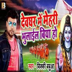 Devghar Me Mehari Bhulail Biya Ho songs