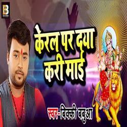 Keral Par Daya Kari Mayi songs