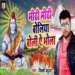 Mithi Mithi Boliya Boli Ae Bhola songs