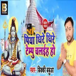Piya Dheere Dheere Tempu Chalai Ho songs
