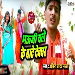 Bhauji Chaleke Bate Devghar songs