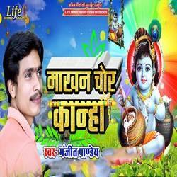 Makhan Chor Kanha songs