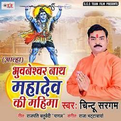 Bhuneshwar Nath Mahadev Ki Mahima songs