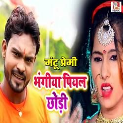 Bhangiya Piyal Chhodi songs