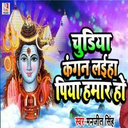 Chudiya Kangan Laiha Piya Humar Ho songs