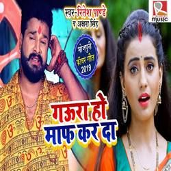 Gaura Maf Kar Da songs