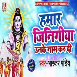 Humar Jinigiya Unke Naam Kar Di songs