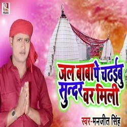 Jal Baba Pe Chadhaibu Sundar Var Mili songs