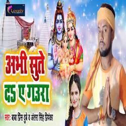 Abhi Sute Da Ae Gaura songs