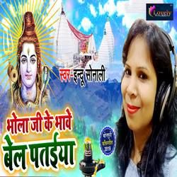 Bhola Ji Ke Bhawe Bel Pataiya songs