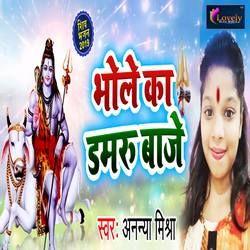Bhole Ka Damru Baaje songs