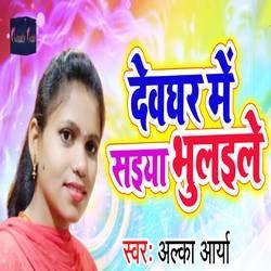 Devghar Me Saiya Bhaulaile songs