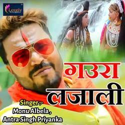 Gaura Lajali songs