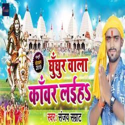 Ghunghru Wala Kanwar Laiha songs