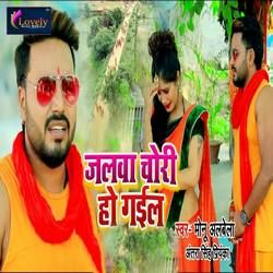 Jalwa Chori Ho Gayil songs