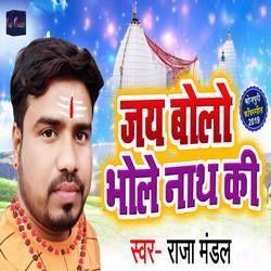 Jay Bolo Bhole Nath Ki songs