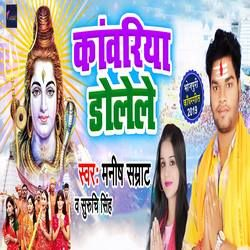 Kanwariya Dolele songs