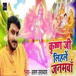 Krishna Ji Lihale Janamwa songs