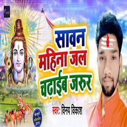 Sawan Mahina Jal Chadaib Jaror songs