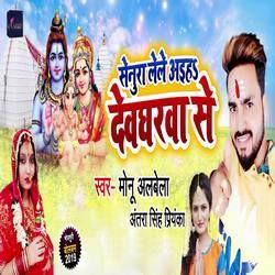 Senura Lele Aiha Devgharwa Se songs