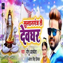 Sultanganj Se Devghar songs