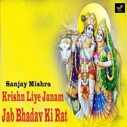 Krishn Liye Janam Jab Bhadav Ki Rat songs