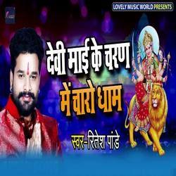 Devi Maai Ke Charn Me Charo Dhaam songs