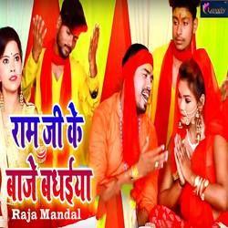 Listen to Ram Ji Ke Baaje Badhaiya songs from Ram Ji Ke Baaje Badhaiya