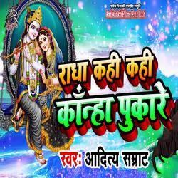 Radha Kahi Kahi Kanha Pukare songs