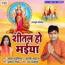 Sheetal Ho Maiya songs