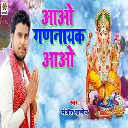 Aao Gannayak Aao songs