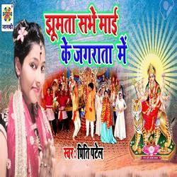 Jhumta Sabhe Mai Ke Jagrata Me songs