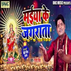 Maiya Ke Jagrata songs