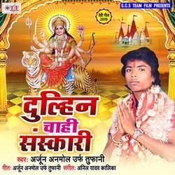 Dulhin Chahi Sanskari songs