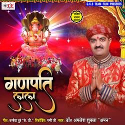 Ganpati Lala songs