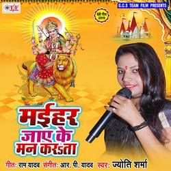 Maihar Jaye Ke Man Karta songs