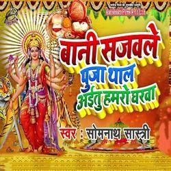 Bani Sajwale Puja Thal Aaitu Humaro Gharwa songs