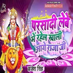 Parsadi Lebe Me Rahel Khali Aage Raja Ji songs