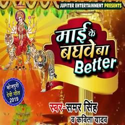 Mayi Ke Baghwe Ba Better songs