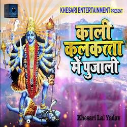 Kali Kalkatta Me Pujali songs