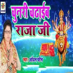 Chunari Chadhai Raja Ji songs
