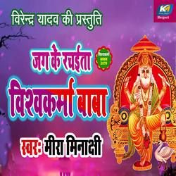 Jag Ke Rachaita Visvkrma Baba songs