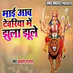 Mai Aeli Deoria Me Jhula Jhule songs
