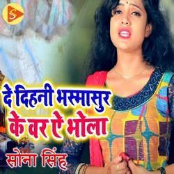 De Dihani Bhasmasur Ke Var Ae Bhola songs