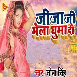 Jija Ji Mela Ghuma Di songs